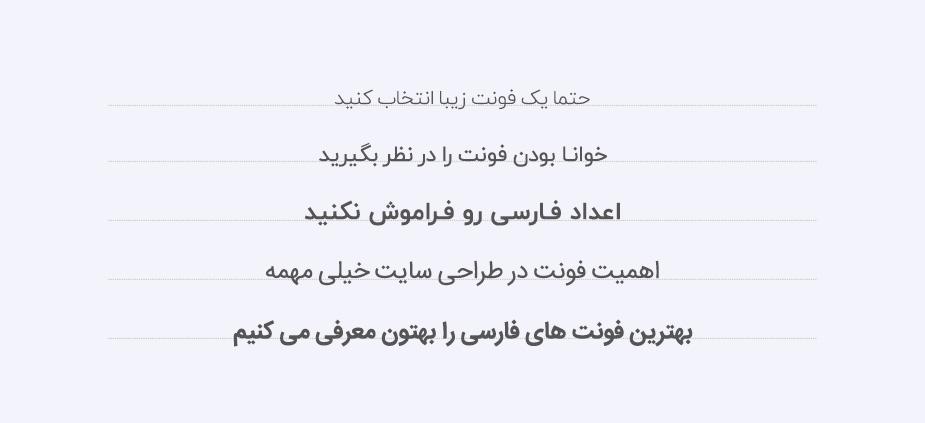 بهترین فونت های فارسی در طراحی سایت